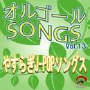 オルゴールSONGS Vol.13- やすらぎJ-POPソングス -/CRA