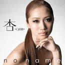 no name/杏-ann-