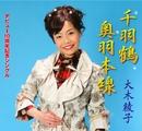 千羽鶴/大木 綾子