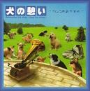 犬の憩い-ワンコのおやすみ/ドッグヒーリングオーケストラ