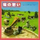 猫の憩い-ニャンコのまどろみ/キャットヒーリングオーケストラ