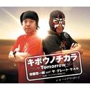 キボウノチカラ-Tomorrow-/齋藤惣一朗featザ・グレートサスケ