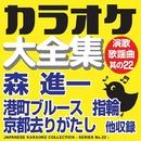 カラオケ大全集 演歌・歌謡曲 其の22 ― 森 進一 ―/カラオケ コトリサウンド