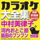 カラオケ大全集 演歌・歌謡曲 其の24 ― 中村美律子 ―/カラオケ コトリサウンド