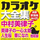 カラオケ大全集 演歌・歌謡曲 其の25 ― 中村美律子 ―/カラオケ コトリサウンド