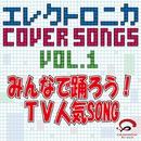 エレクトロニカCOVER SONGS Vol.1 みんなで踊ろう!TV人気SONG/CRA
