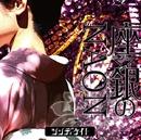 座☆銀のNAON TYPE-B/シンディケイト