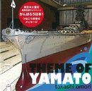 THEME OF YAMATO/大森 隆志