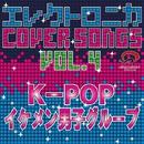 エレクトロニカCOVER SONGS Vol.4 K-POP イケメン男子グループ/CRA