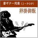 着ギター邦楽(J-POP)/卵掛けごはん