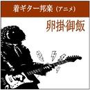着ギター邦楽(アニメ)/卵掛けごはん