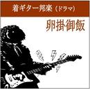 着ギター邦楽(ドラマ)/卵掛けごはん