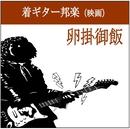 着ギター邦楽(映画)/卵掛けごはん