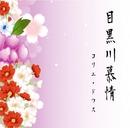 目黒川慕情/コリエ・ドウス