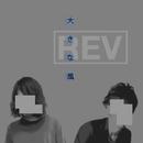 大きな風?2011REVMix-/REV inc