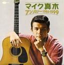 マイク真木 アンソロジー1966-1999/マイク・真木