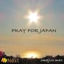 PRAY FOR JAPAN/omajiro.mac