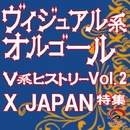 ヴィジュアル系オルゴール -V系ヒストリーVol.2 X JAPAN特集-/CRA
