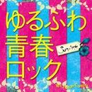 ゆるふわ青春ロック ~18's J-POP Covers~/Soupnote