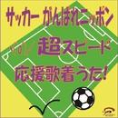 サッカー がんばれニッポン_(^o^)/超スピード応援着うた!/CRA