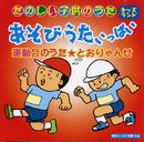 あそびうたいっぱい/Various Artist