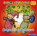 おゆうぎのうたいっぱい/Various Artist
