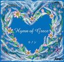 Hymn of Grace/カノン
