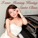 I Saw Mommy Kissing Santa Claus/カノン