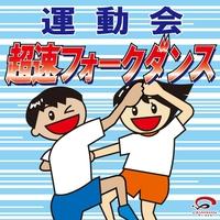 運動会・超速フォークダンス/CRA