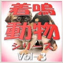 動物着鳴シリーズ vol-3/アニマル音楽隊