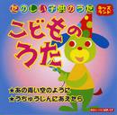 こどものうた/Various Artists