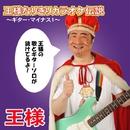 王様なりきりカラオケ伝説=ギターマイナス1~/王様