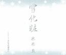 雪化粧 関西発「演歌応援の会」応援曲/水木 良