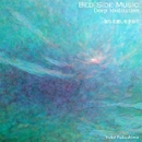 BED SIDE MUSIC Deep Meditation -聖なる癒しを求めて/Yuko Fukushima
