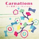 甘い憂鬱 / + ? Wonder/Carnations