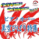 COVER SONGS Vol.34 美空ひばり特集/CRA