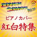 COVER SONGS Vol.35 ピアノカバー 紅白特集/CRA