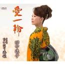 愛一輪/田中 逸子