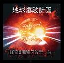 地球爆破計画 DVD/怪奇!!動物アジテーター