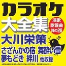 カラオケ大全集 演歌・歌謡曲 其の28 ― 大川 栄策 ―/カラオケ コトリサウンド