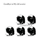 Goodbye to My old avarice(初回限定盤B)/ケミカルピクチャーズ