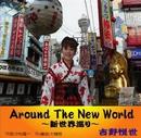 だ~い好っきゃねん通天閣/Around The New World ~新世界巡り~ 関西発「演歌応援の会」応援曲/吉野 悦世