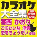 カラオケ大全集 演歌・歌謡曲 其の35 ― 香西 かおり ―/カラオケ コトリサウンド