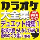 カラオケ大全集 演歌・歌謡曲 其の37 ― デュエット特集1 ―/カラオケ コトリサウンド