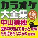 カラオケ大全集 J-POP・歌謡曲 其の38 ― 中山 美穂 ―/カラオケ コトリサウンド