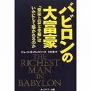 バビロンの大富豪/ジョージ・S・クレイソン/大島豊