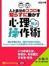 人と自分のココロを知らずに動かす NLP心理操作術/前田大輔