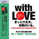 東日本大震災復興応援歌「with LOVE」/NISHI TSUKASA