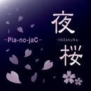 夜桜~yozakura~/→Pia-no-jaC←