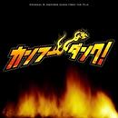 カンフー・ダンク!オリジナル・サウンドトラック/オリジナル・サウンドトラック